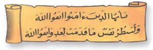 الرسم القرآنبي